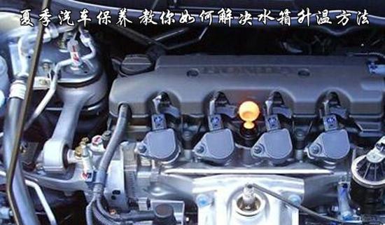 夏季汽车保养 教你如何解决水箱升温方法