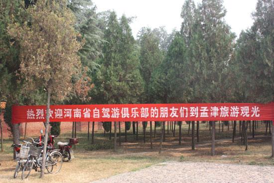 河南省自驾旅游协会